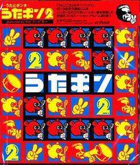 """""""送料無料有/[CDA]/オムニバス (Selected by 村上""""ポンタ""""秀一)/うたポン2 Selected by 村上""""ポンタ""""秀一/VICP-64167"""""""