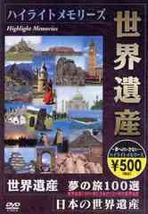 世界遺産 夢の旅 100選 ダイジェスト版/趣味教養/TWH-100