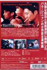 送料無料有/[DVD]/プワゾン/洋画/KEDV-301