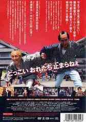 送料無料有/[DVD]/真夜中の弥次さん喜多さん DTS スタンダード・エディション/邦画/ACBD-10302