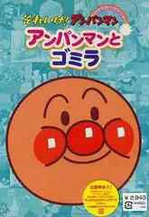 送料無料有/[DVD]/それいけ!アンパンマン アンパンマンとゴミラ/アニメ/VPBE-12405