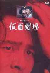 送料無料有/[DVD]/仮面劇場/テレビドラマ/KIBF-3150