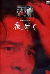 送料無料有/[DVD]/夜歩く/テレビドラマ/KIBF-3151