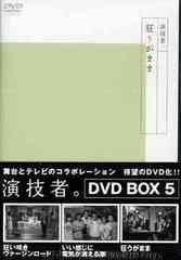 送料無料有/[DVD]/演技者。 2ndシリーズ Vol.5 [通常版]/TVドラマ/AVBD-91255