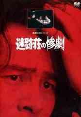 送料無料有/[DVD]/迷路荘の惨劇/テレビドラマ/KIBF-3153