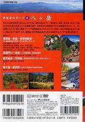 送料無料有/[DVD]/展望登山ガイド 6 八ヶ岳/趣味教養/YD1-41