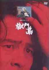 送料無料有/[DVD]/獄門島/テレビドラマ/KIBF-3148