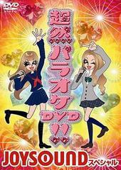 送料無料有/オムニバス/超然 パラオケ DVD!! ?JOYSOUND スペシャル?/AVBD-91516
