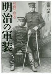 [書籍]/写真で見る明治の軍装/藤田昌雄/著/NEOBK-1899785