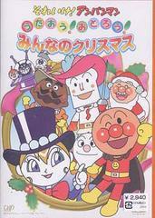 送料無料有/[DVD]/それいけ! アンパンマン うたおう! おどろう! みんなのクリスマス/アニメ/VPBE-12830