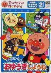 送料無料有/[DVD]/アンパンマンとはじめよう! お歌と手あそび編 ステップ2 勇気りんりん! おゆうぎしようね/キッズ/VPBE-15171