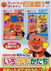 送料無料有/[DVD]/アンパンマンとはじめよう! 色・数・形編 元気100倍! 勇気りんりん! いろ・かず・かたち/キッズ/VPBE-15342