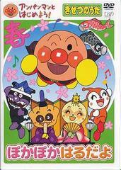 送料無料有/[DVD]/アンパンマンとはじめよう! きせつのうた ぽかぽか はるだよ/キッズ/VPBE-15417