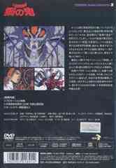 送料無料有/[DVD]/TOKUMA Anime Collection『大魔獣激闘 鋼の鬼』/アニメ/BBBA-6893