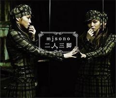 送料無料有/[CD]/misono/二人三脚 [CD+DVD/ジャケットA (「テイルズ」の画像を使ったもの)]/AVCD-31433