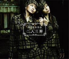 misono/二人三脚 [ジャケットB (「テイルズ」の画像を使ったもの)]/AVCD-31434