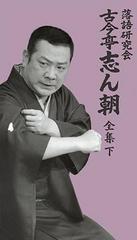 送料無料有/[DVD]/落語研究会 古今亭志ん朝 全集 下/古今亭志ん朝/MHBL-99