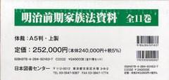 送料無料/[書籍]/明治前期家族法資料 全11巻/日本図書センター/NEOBK-694930