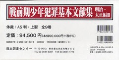 送料無料/[書籍]/戦前期少年犯罪基 明治・大正編 3 全9/日本図書センター/NEOBK-694931