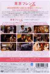 送料無料有/[DVD]/東京フレンズ The Movie ナビゲートエディション/邦画 (メイキング、他)/AVBF-22836