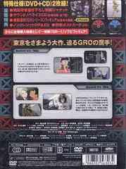 送料無料有/[DVD]/GR -GIANT ROBO- プラチナセット 第3巻 [DVD+CD+爆裂造形フィギュア(応募券)]/アニメ/JDXA-26303