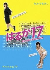 送料無料/[DVD]/はるか17 DVD-BOX/TVドラマ/REDV-323