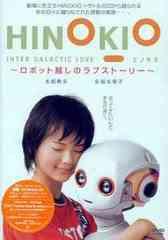 送料無料有/[DVD]/HINOKIO INTER GALACTICA LOVE〜ロボット越しのラブストーリー〜/邦画 (メイキング)/REDV-148