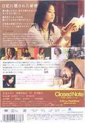 送料無料有/[DVD]/映画「クローズド・ノート」Music Movie with YUI/邦画 (メイキング、他)/SRBL-1327