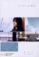 [DVD]/「好きだ、」17年前に忘れてきたもの〜ユウのいた風景〜/邦画 (メイキング)/REDV-346