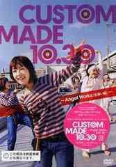 送料無料有/CUSTOM MADE 10.30 〜Angel Works (見習い編)〜/邦画 (メイキング)/REDV-259
