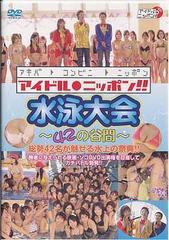 送料無料有/アイドルニッポン!! 水泳大会 ?42の谷間?/バラエティ/LPJD-1