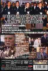 送料無料有/[DVD]/実録・プロジェクト893XX ヤクザの全貌 伝説の親分編パート2/ドキュメンタリー/DMSM-6242