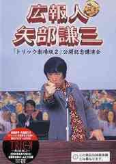 送料無料有/[DVD]/広報人・矢部謙三「トリック劇場版2」公開記念講演会/邦画 (メイキング)/REDV-457