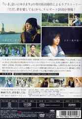 送料無料有/[DVD]/ただ、君を愛してる〜天国の森の恋物語〜/邦画 (メイキング)/REDV-545