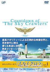 カウントダウン・オブ・「スカイ・クロラ」 count.1/アニメ (メイキング)/VPBF-13045