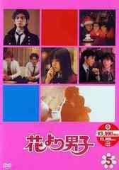 送料無料有/[DVD]/花より男子 5/TVドラマ/REDV-386