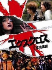 送料無料有/[DVD]/エクスクロス 魔境伝説/邦画/AVBF-26508