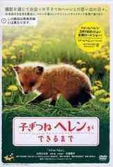 送料無料有/[DVD]/子ぎつねヘレンができるまで/邦画 (メイキング)/REDV-397
