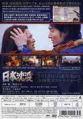 送料無料有/[DVD]/日本沈没 ナビゲートDVD/邦画 (メイキング)/REDV-478