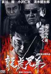 送料無料有/[DVD]/龍虎兄弟/邦画/DMSM-6259