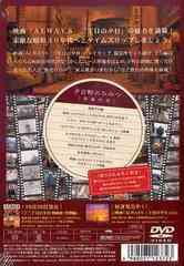 送料無料有/[DVD]/ALWAYS 三丁目の夕日 -夕日町のひみつ-/邦画 (メイキング)/VPBF-12372