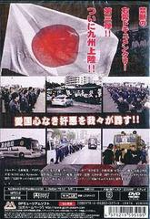 送料無料有/[DVD]/実録・ドキュメント893 THE右翼 九州編/オリジナルV/DMSM-7510