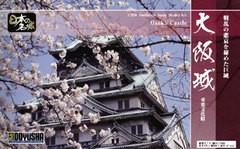 ゆうメール不可/[グッズ]/日本の名城 スタンダード版 1/350 大阪城/NEOGDS-168123