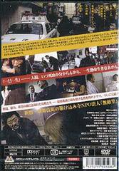 送料無料有/実録 無敵道 完結編/オリジナルV/DMSM-7508