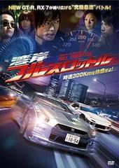 送料無料有/[DVD]/湾岸フルスロットル/オリジナルV/AVBF-26849