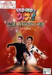 送料無料有/[DVD]/ウッチャンナンチャンのウリナリ!! 芸能人社交ダンス部 DVD-BOX/バラエティ (ウッチャンナンチャン)/VPBF-12940