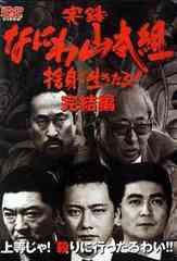 送料無料有/[DVD]/実録・なにわ山本組 捨身で生きたる! 完結編/オリジナルV/DMSM-5957