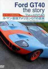 送料無料有/ルマン・ノスタルジア  5 フォードGT40 ルマン最強アメリカンGTの真実/モーター・スポーツ/EM-50