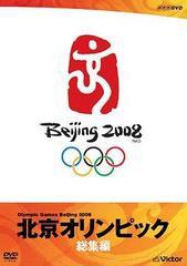 北京 オリンピックの通販 Wowma...