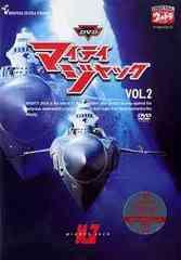 送料無料有/[DVD]/DVDマイティジャック Vol.2/特撮/DUPJ-88